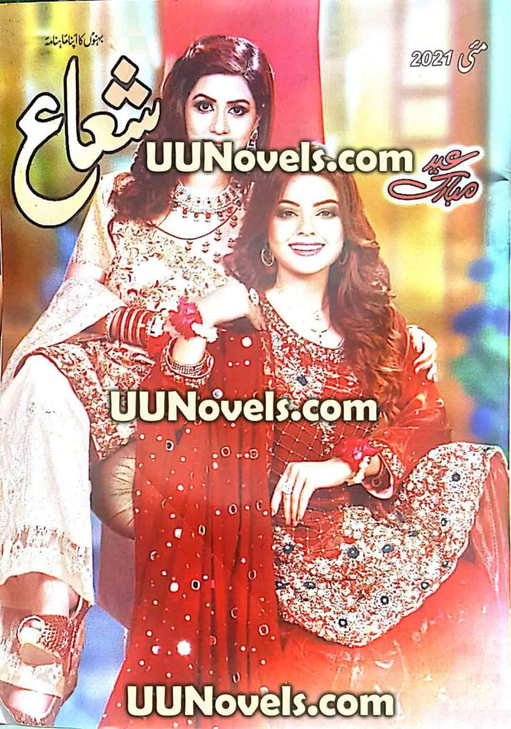 Shuaa Digest May 2021 Online Read